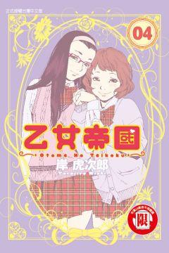 乙女帝國(4)(限)拆封不退