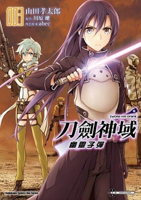 Sword Art Online刀劍神域:幽靈子彈(3)拆封不可退