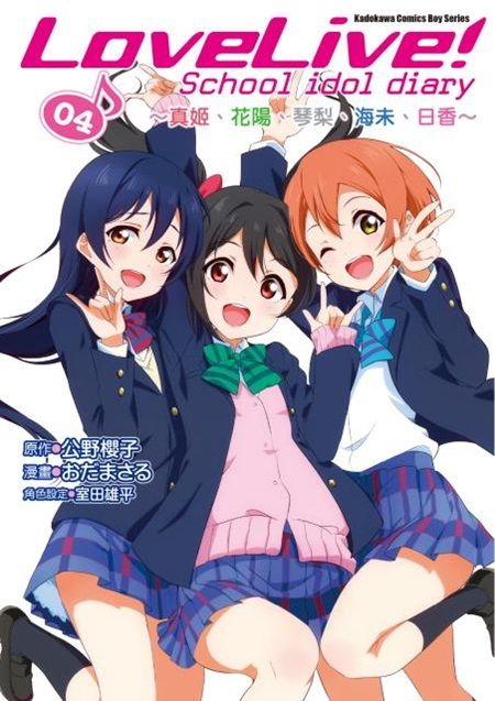 LoveLive!School idol diary(4)~真姬、花陽、琴梨、海未、日香~(拆封不退)