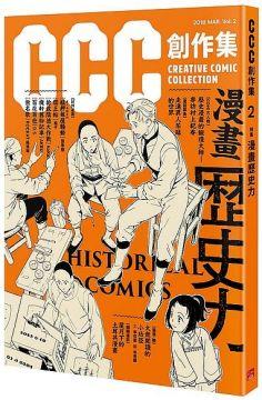 CCC創作集2號:漫畫歷史力