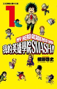 我的英雄學院 SMASH!!(1)拆封不退