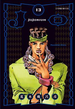 JOJONIUM~JOJO的奇妙冒險盒裝版~(13)拆封不退