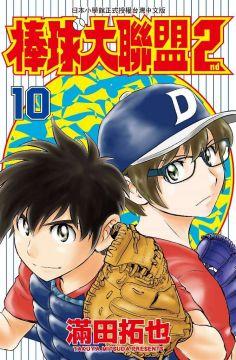 棒球大聯盟2nd(10)拆封不退