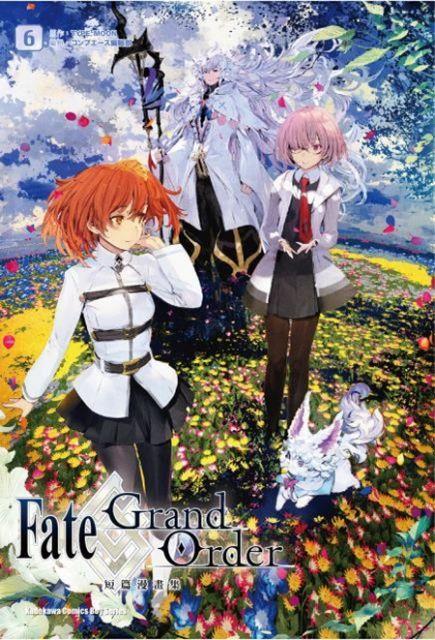 Fate/Grand Order 短篇漫畫集(6)拆封不可退