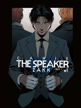CANIS THE SPEAKER-發語者-(01)限定版(限)拆封不退