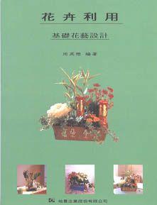 花卉利用─基礎花藝設計(平裝)