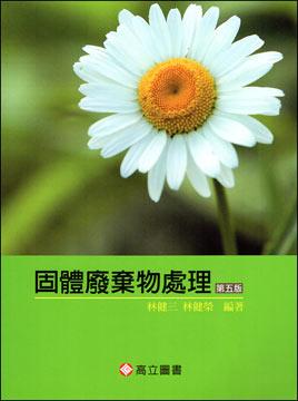 固體廢棄物處理(第五版)
