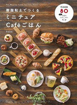 樹脂黏土製作可愛咖啡廳料理造型飾品手藝集