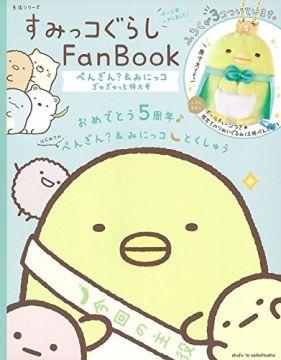 San-X角落生物5週年紀念特刊:企鵝?號(附玩偶等3附錄)