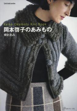 岡本?子棒針編織美麗服飾作品32款