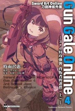 (輕小說)Sword Art Online刀劍神域外傳 Gun Gale Online(4)?3rd特攻強襲 背叛者的選擇(上)?(拆封不可退)