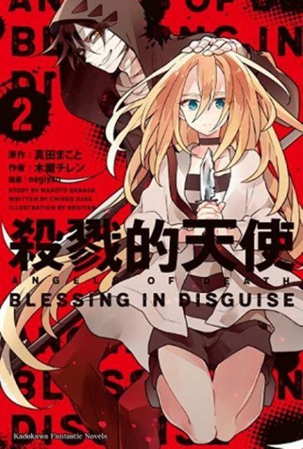 (輕小說)殺戮的天使(2)BLESSING IN DISGUISE(拆封不可退)