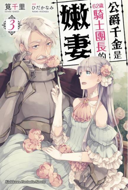 (輕小說)公爵千金是62歲騎士團長的嫩妻(3)拆封不可退