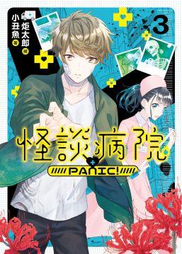 怪談病院PANIC!(03)