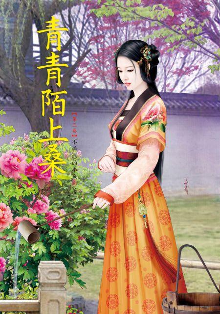 青青陌上桑(3)