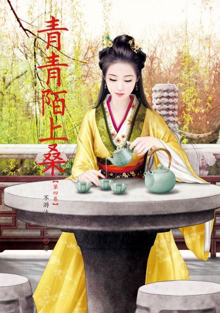青青陌上桑(4)