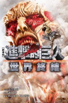 (輕小說)劇場版:進擊的巨人 ATTACK ON TITAN(2)世界終結(拆封不退)