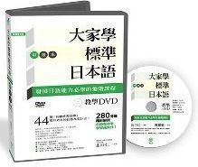 大家學標準日本語(中級本)教學DVD(片長280分鐘)(盒裝)
