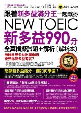 跟著新多益滿分王一起戰勝NEW TOEIC新多益990分(全真模擬試題+解析)(附1MP3)