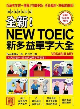 全新!NEW TOEIC新多益單字大全:內容全面更新,準度破表升級,搶先一步掌握新多益滿分單字資訊(附12小時5種版本MP3)