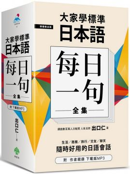 大家學標準日本語「每日一句」全集(附:出口仁老師親錄下載版MP3)(精裝)