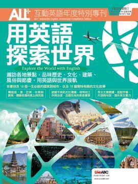 ALL+互動英語年度特別專刊:用英語探索世界(書+1片電腦互動光碟含課文朗讀MP3)