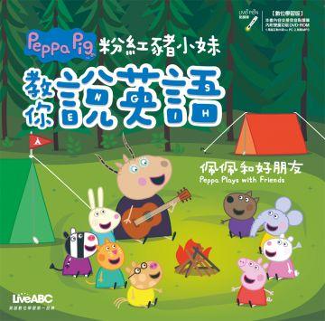 粉紅豬小妹教你說英語:佩佩和好朋友(書+1片DVD電腦互動光碟/含課文朗讀MP3)