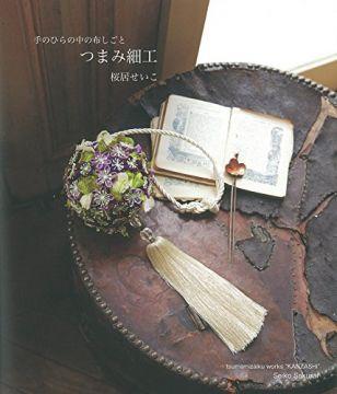 TSUMAMI細工製作精緻造型飾品手藝集