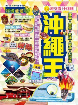 沖繩王(2018~19最新版)