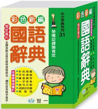 彩色新編國語辭典(64K)(精裝)