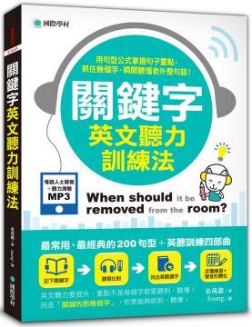 關鍵字英文聽力訓練法:用句型公式掌握句子重點,抓住幾個字,瞬間聽懂老外整句話!(附聽力提升MP3)