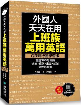 外國人天天在用上班族萬用英語:學這300句就能洽商、應酬、出差、旅遊全世界都通(QR碼行動學習版)(附MP3)