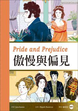 傲慢與偏見Pride and Prejudice(25K彩圖經典文學改寫+1MP3)