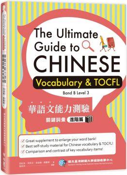華語文能力測驗關鍵詞彙:進階篇(The Ultimate Guide to Chinese Vocabulary & TOCFL)Band B Level 3