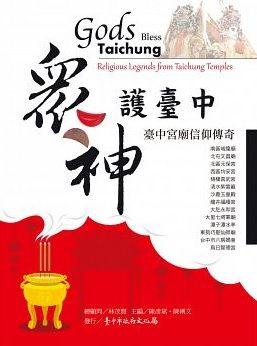 眾神護臺中:臺中宮廟信仰傳奇(Gods Bless Taichung:Religious Legends from Taichung Temples)(精裝)