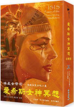 愛希斯女神冥想有聲書:埃及女祭司‧喚醒神聖女性力量