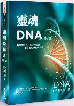 靈魂DNA(第一部)教你如何與自我神聖藍圖重新連結的實用手冊
