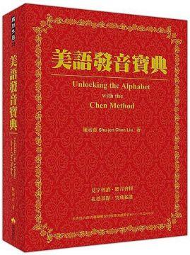 美語發音寶典(本書包含作者親錄解說及標準美語發音MP3,全長800分鐘)(精裝)