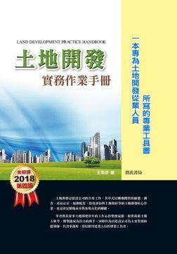 土地開發實務作業手冊(2018年第四版)一本專為土地開發從業人員所寫的專業工具書(精裝)