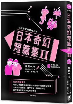 日語閱讀越聽越上手:日本奇幻短篇集(Ⅱ)(附情境配樂日語朗讀MP3)