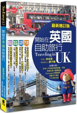 開始在英國自助旅行(最新增訂版)