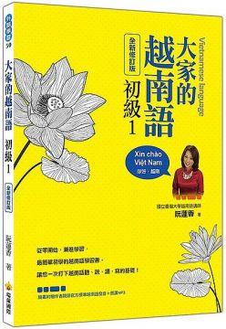 大家的越南語初級(1)全新修訂版(隨書附贈作者親錄官方標準越南語發音+朗讀MP3)