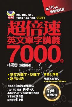 超倍速英文單字講義7000字(隨書附超強記憶板)