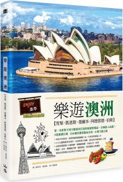 樂遊澳洲:雪梨‧凱恩斯‧墨爾本‧阿德雷德‧伯斯(隨書附贈實用地圖集&英語會話手冊)