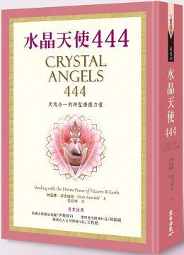 水晶天使444:天地合一的神聖療癒力量(精裝)