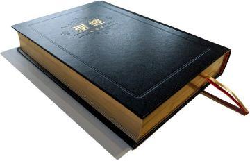 聖經‧和合本(黑色皮面大字紅字金邊)(精裝)