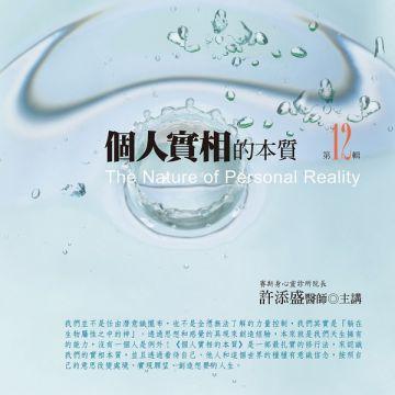 個人實相的本質有聲書第12輯The Nature of Personal Reality(10片CD)(精裝)