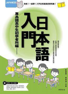 專為國高中生初學者所編:入門日本語(書+CD)