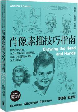 肖像素描技巧指南:從構造到透視,全方位掌握頭手素描基礎,畫出三度空間感人物的五大示範課(精裝)