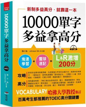 10000單字,多益拿高分:新制多益高分,就靠這一本(附MP3)